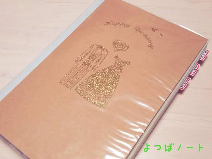 ウェディングノートの表紙