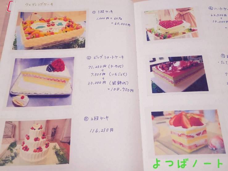 ウェディングノートのケーキのページ