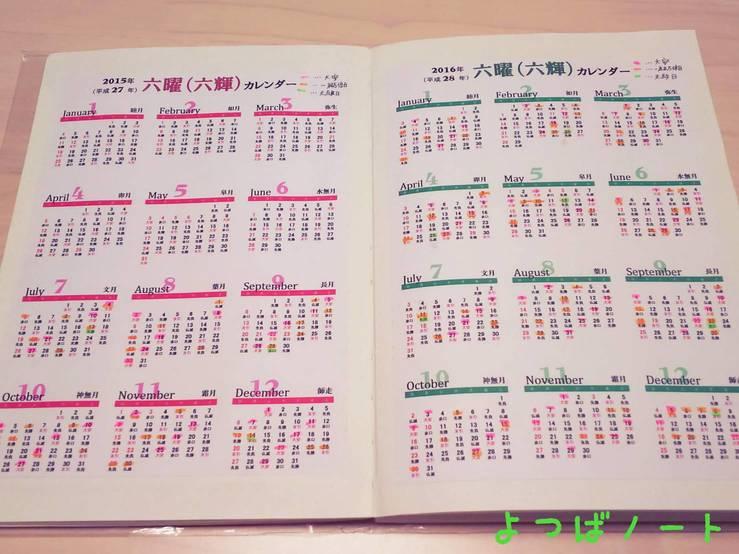 ウェディングノートのカレンダーのページ