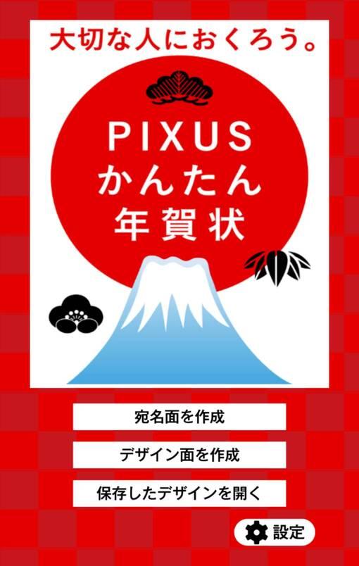 PIXUSかんたん年賀状のアプリ