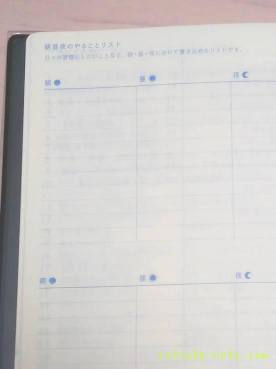 日の長さを感じる手帳の朝昼夜のやることリスト