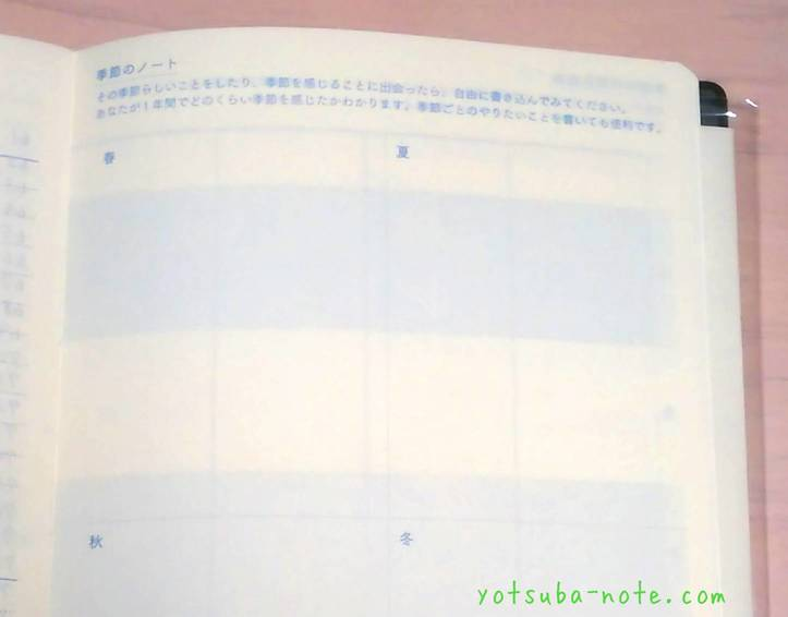 日の長さを感じる手帳の季節のノートページ