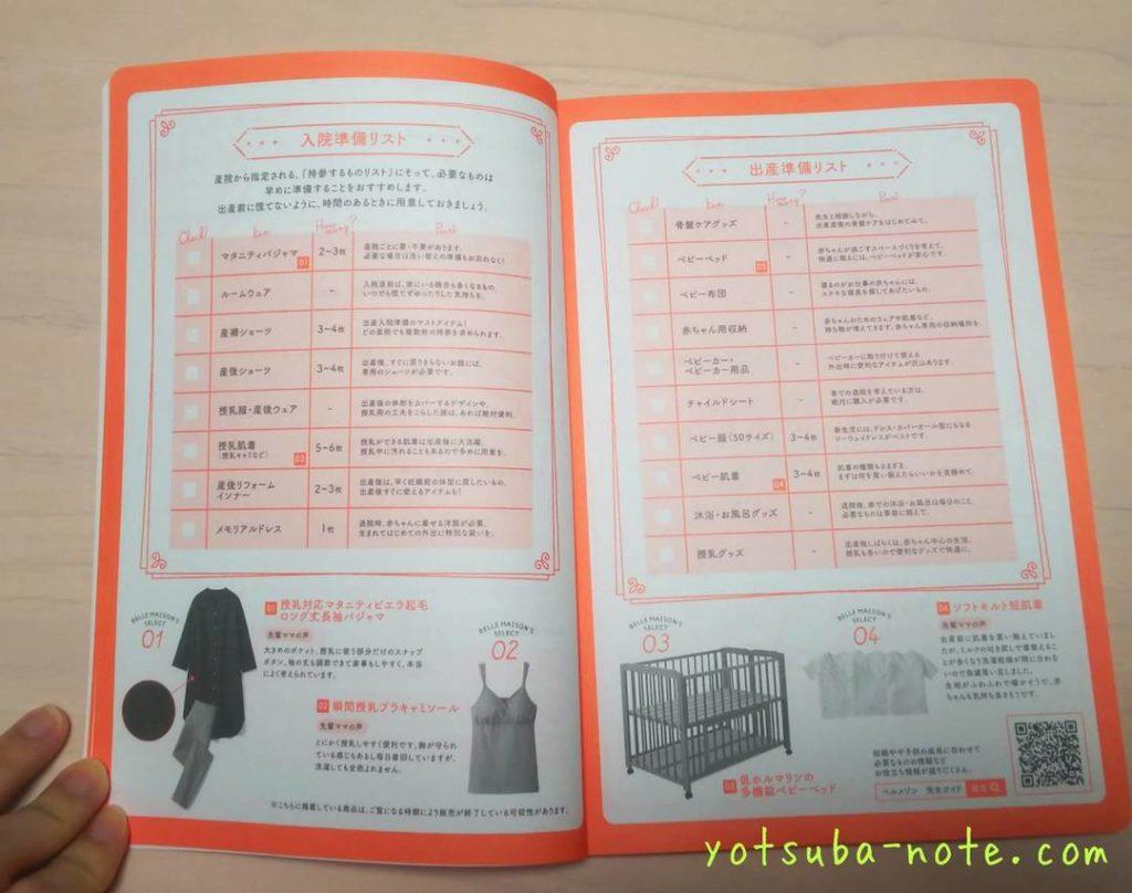 ベルメゾン育児日記入院出産準備リスト