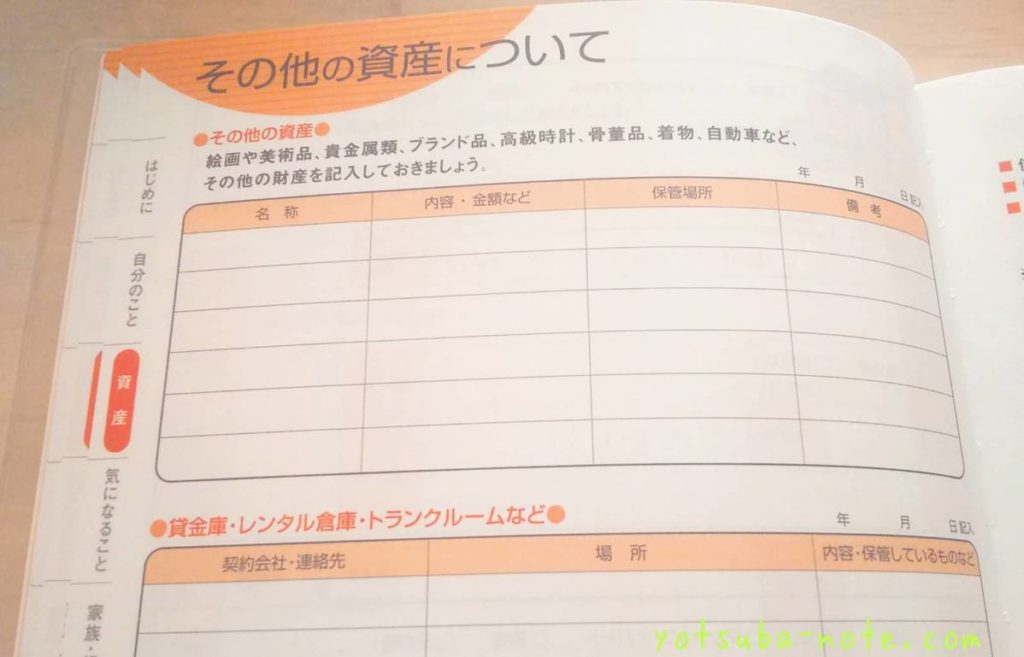 コクヨのエンディングノートのその他の資産についてのページ