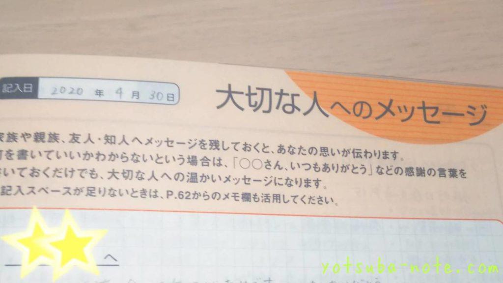 コクヨのエンディングノートの大切な人へのメッセージを書くページ