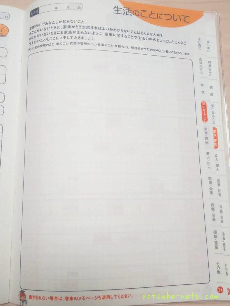 コクヨのエンディングノートの生活のことについて書くページ