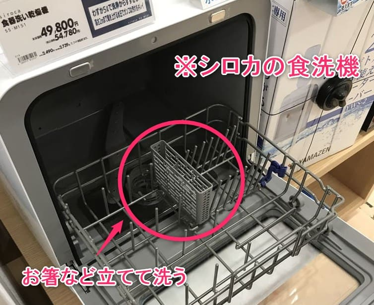 シロカの食洗機